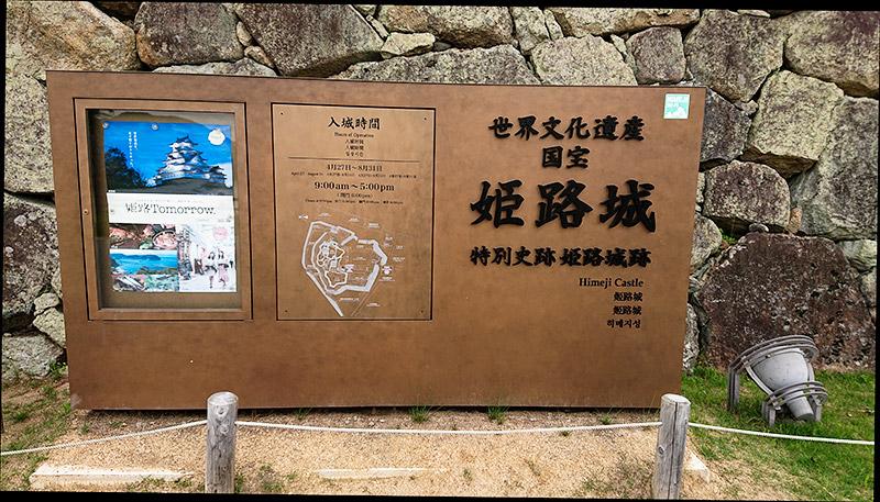 姫路城 案内表