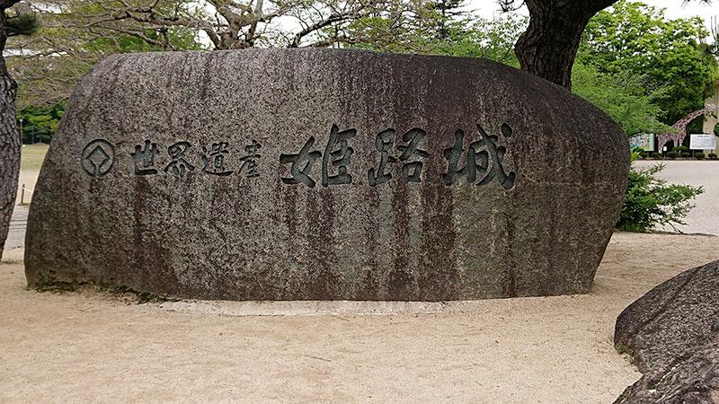 姫路城 石碑