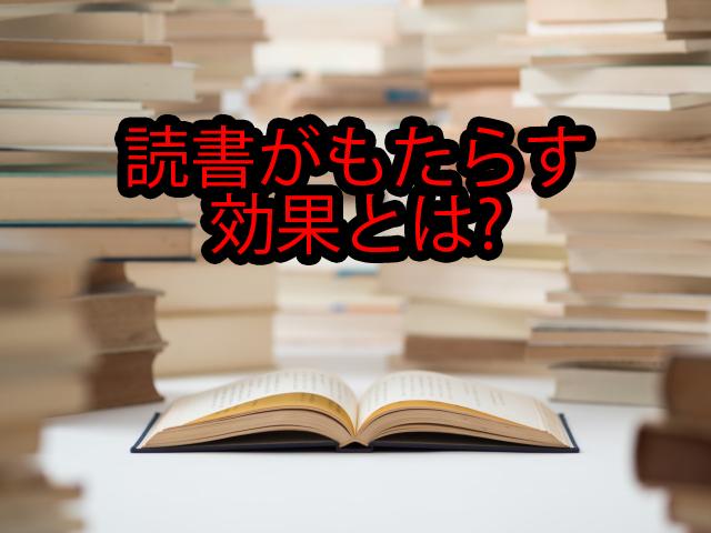 読書がもたらす効果とは