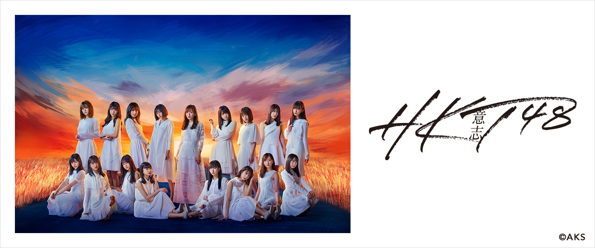 https://www.universal-music.co.jp/hkt48/wp-content/uploads/sites/2117/2019/03/um_header_hkt48_1903_01.jpg