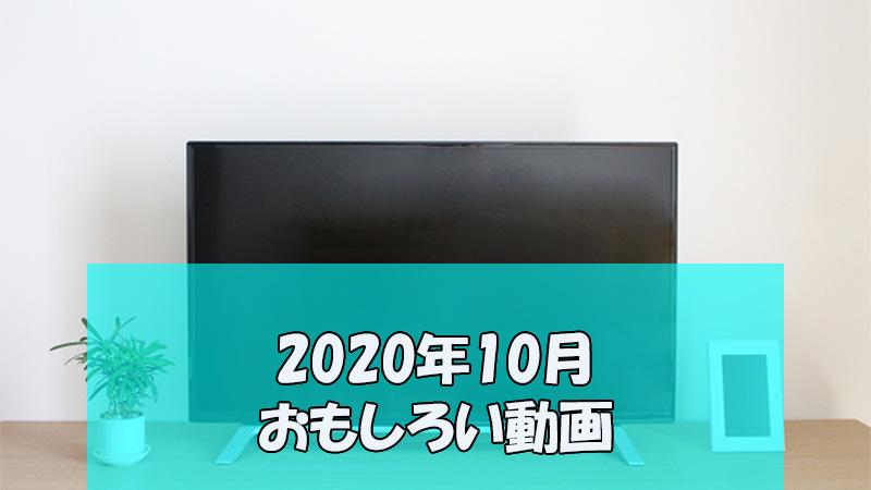2020年10月のおすすめ動画