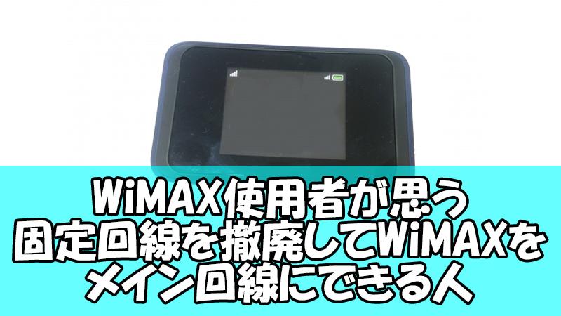 WiMAX使用者が思う固定回線を撤廃してWiMAXをメイン回線にできる人